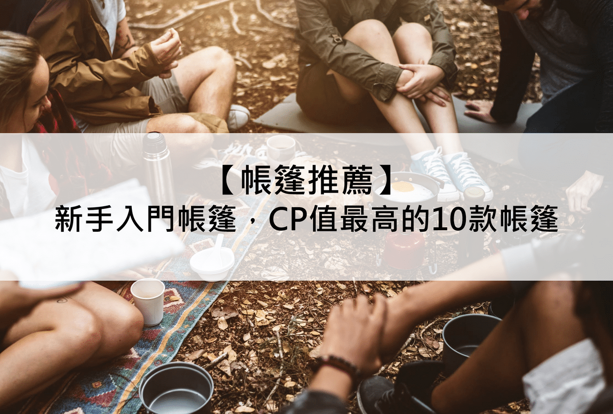 【帳篷推薦】2021新手入門帳篷,CP值最高的10款帳篷