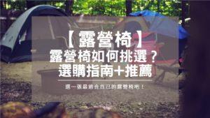 【露營椅推薦】如何挑選適合的露營椅?5個選購要點&推薦!