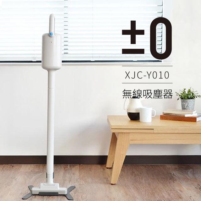 【無線吸塵器】恰到好處的設計±0無線吸塵器-讓打掃變得更容易(內含加購優惠)