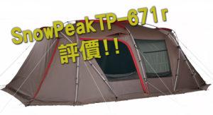 【帳篷評價】SnowPeak TP-671r|綜合整理評價