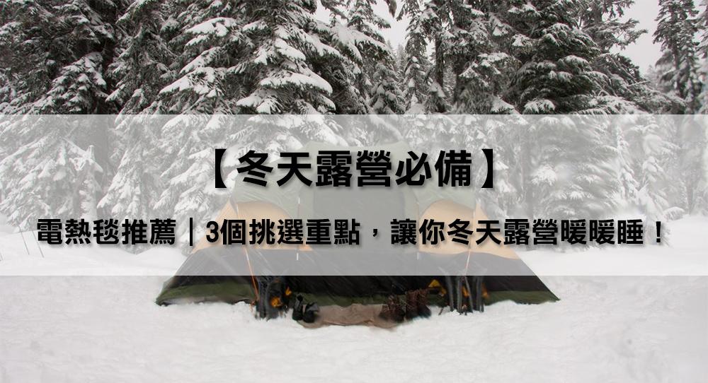 【冬天露營必備】電熱毯推薦|我的3個挑選重點,讓你冬天露營也能暖暖睡