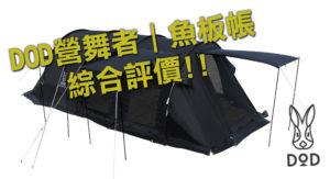 【DOD帳篷】營舞者帳篷魚板帳|品牌及帳篷的綜合評價