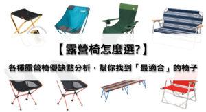 【露營椅怎麼選?】各種型式露營椅的優缺點分析,幫助你尋找「最適合」的椅子