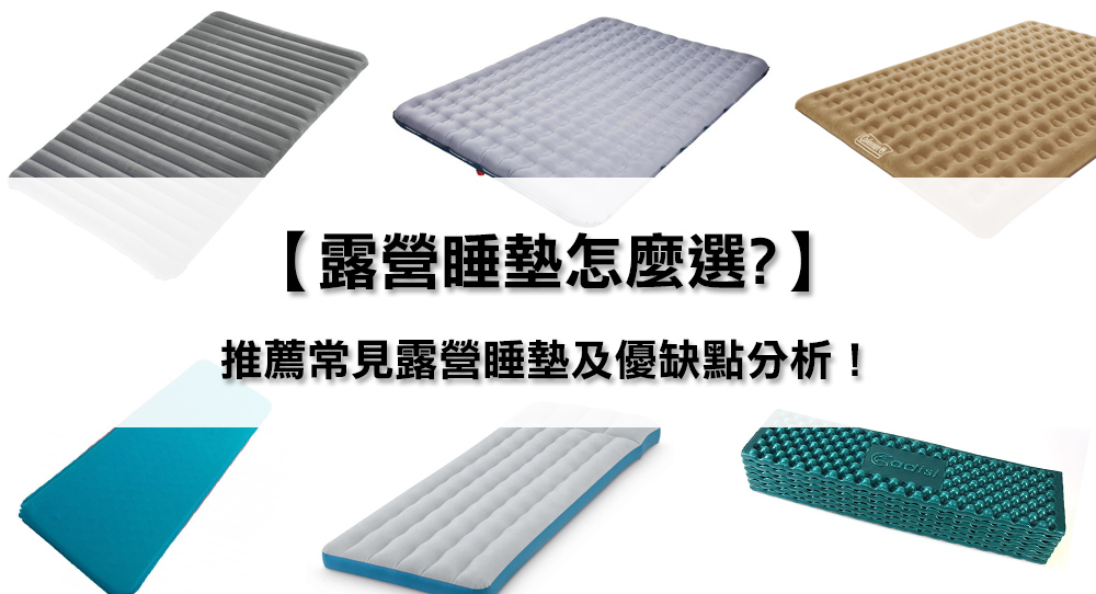 【露營睡墊推薦】如何挑選適合的充氣床墊?推薦7款睡墊及優缺點分析!