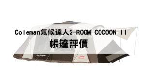 【帳篷評價】氣候達人2-room cocoon ii|綜合整理評價