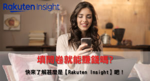 【Rakuten Insight】填問卷就能賺錢嗎?快了解甚麼是Rakuten Insight吧!