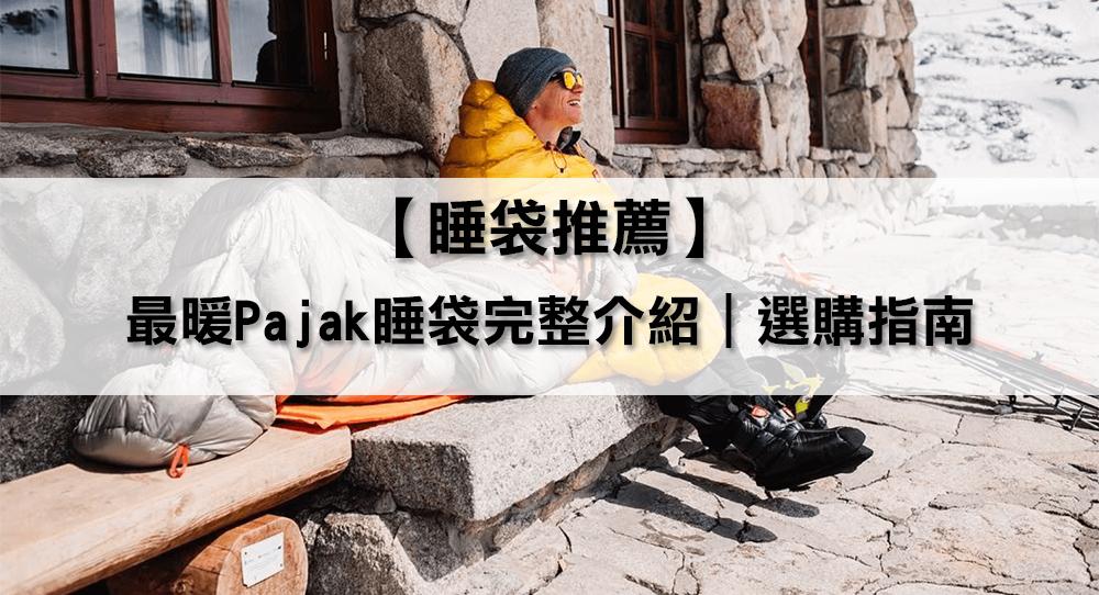 【睡袋推薦】最保暖Pajak睡袋完整介紹,教你如何選購並看懂它的規格。