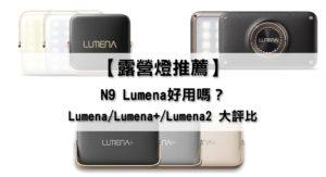 【露營燈推薦】N9 Lumena好用嗎?各版本照明大評比!Lumena/Lumena+/Lumena2