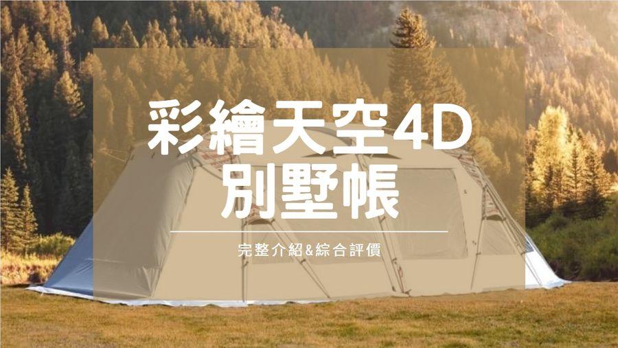 【帳篷評價】OutdoorBase彩繪天空4D別墅帳|完整介紹及綜合分析評價