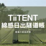 【TiiTENT棉感日出隧道帳】2020最具質感的一房一廳露營帳篷|帳篷介紹及評價