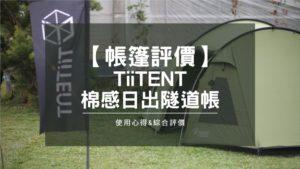 【帳篷評價】TiiTENT棉感日出隧道帳|使用體驗心得評價