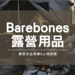 【Barebones露營用品】3款熱賣露營商品推薦|吊掛營燈/愛迪生吊燈/琺瑯陶瓷餐具(含心得評價)