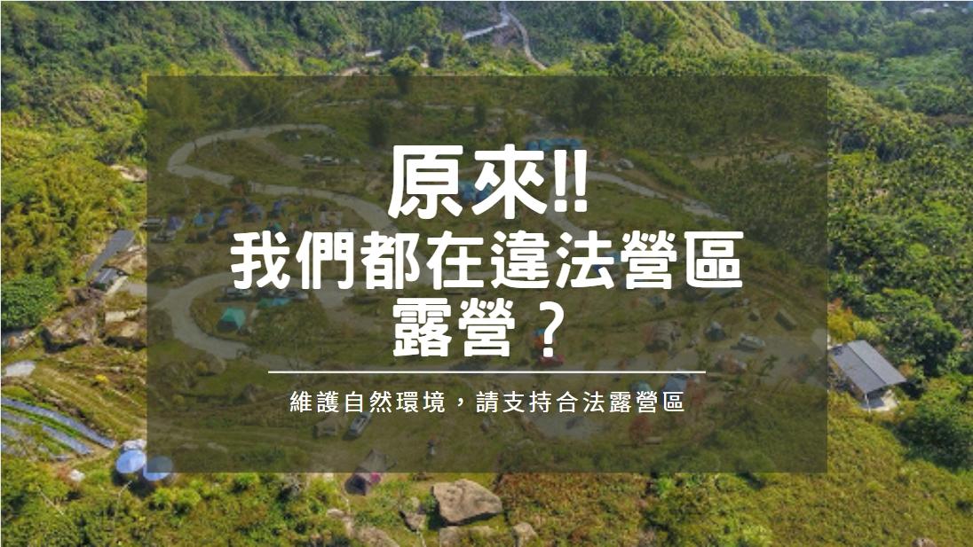 【找露營區】原來我們都在違法營區露營?|維護自然環境,請支持合法露營區
