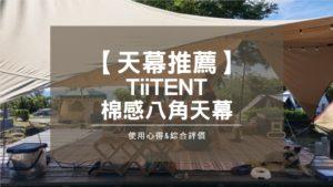 【露營天幕推薦】超輕、超防水、超阻熱|超越科技棉的TiiTENT棉感八角天幕評價