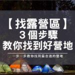 【露營教學】露營區怎麼找?3個步驟,教你找到最適合的營地