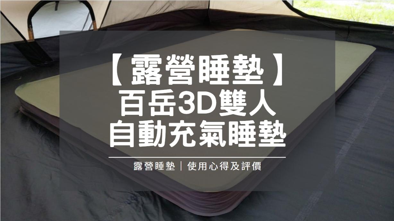 【TPU露營睡墊】擔心它又大又難收嗎?百岳雙人自動充氣床|收納小、又超輕巧!