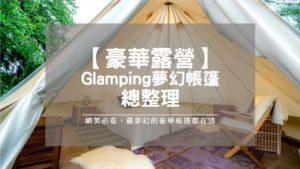 【豪華露營帳篷】Glamping網美夢幻帳篷總整理