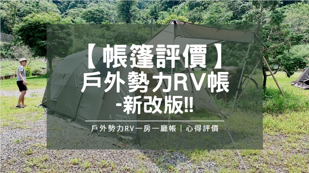 【帳篷評價】Mountain Hiker戶外勢力一房一廳RV帳(新改版)|高CP值的入門首選