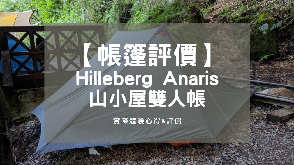 【帳篷評價】Hilleberg Anaris山小屋超輕量雙人帳|實際測試心得
