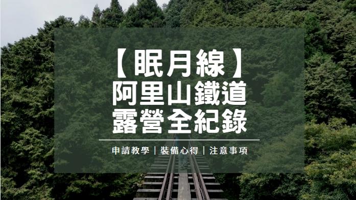 【眠月線露營】如何申請?+裝備心得|鐵道健行全紀錄!