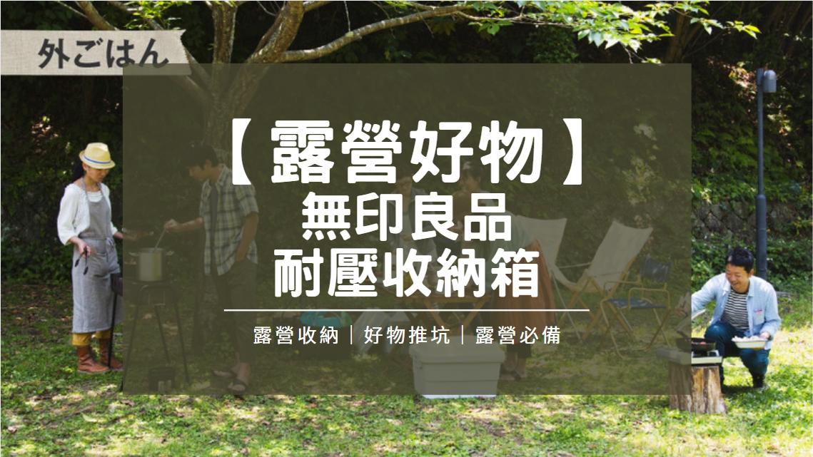 【露營好物】露營咖愛用!賣到缺貨的無印良品耐壓收納箱!