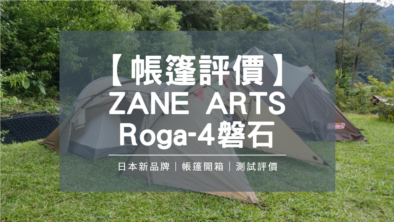 【帳篷評價】來自日本的ZANE ARTS Roga-4磐石|開箱測試及評價
