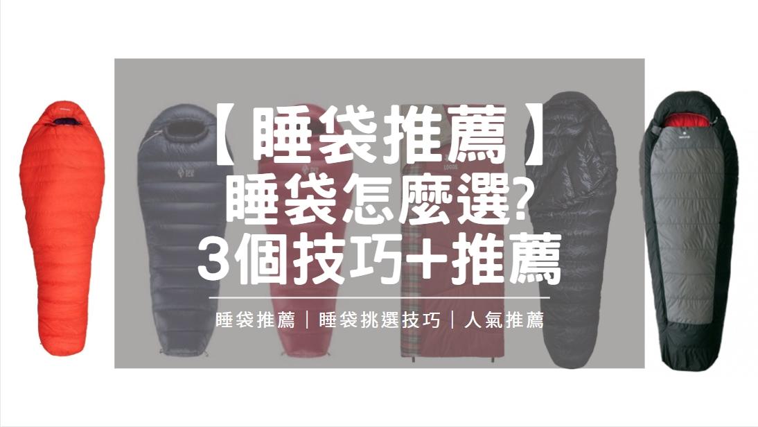 【睡袋推薦】露營睡袋選購指南&推薦
